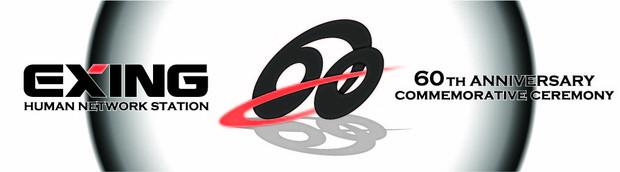 60周年記念リニューアル