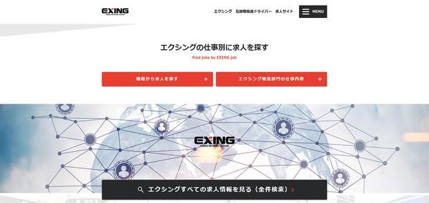 エクシング求人サイトを開設しました。